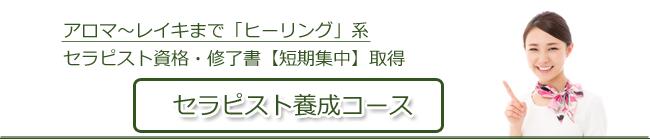 セラピスト養成コース