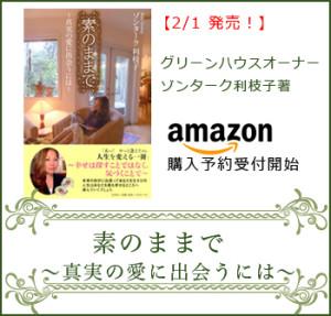 banner_sunomama